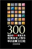 モノ作り300