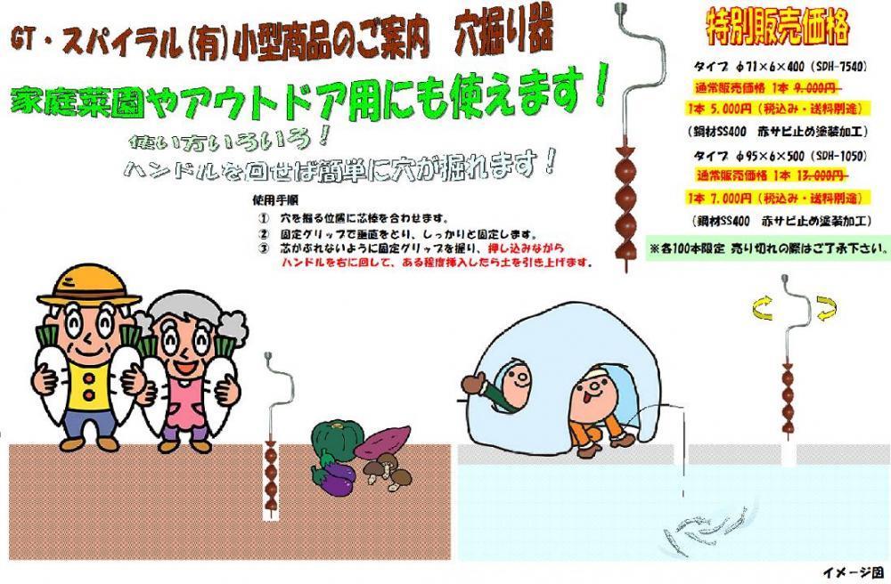 穴掘り器 イメージ