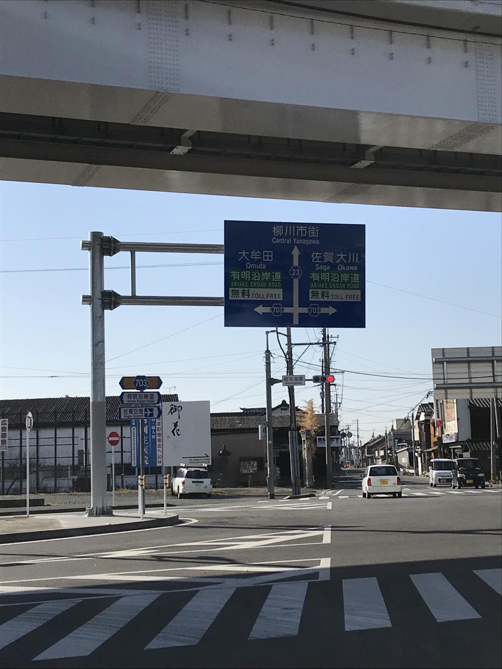 柳川高架橋舗装3